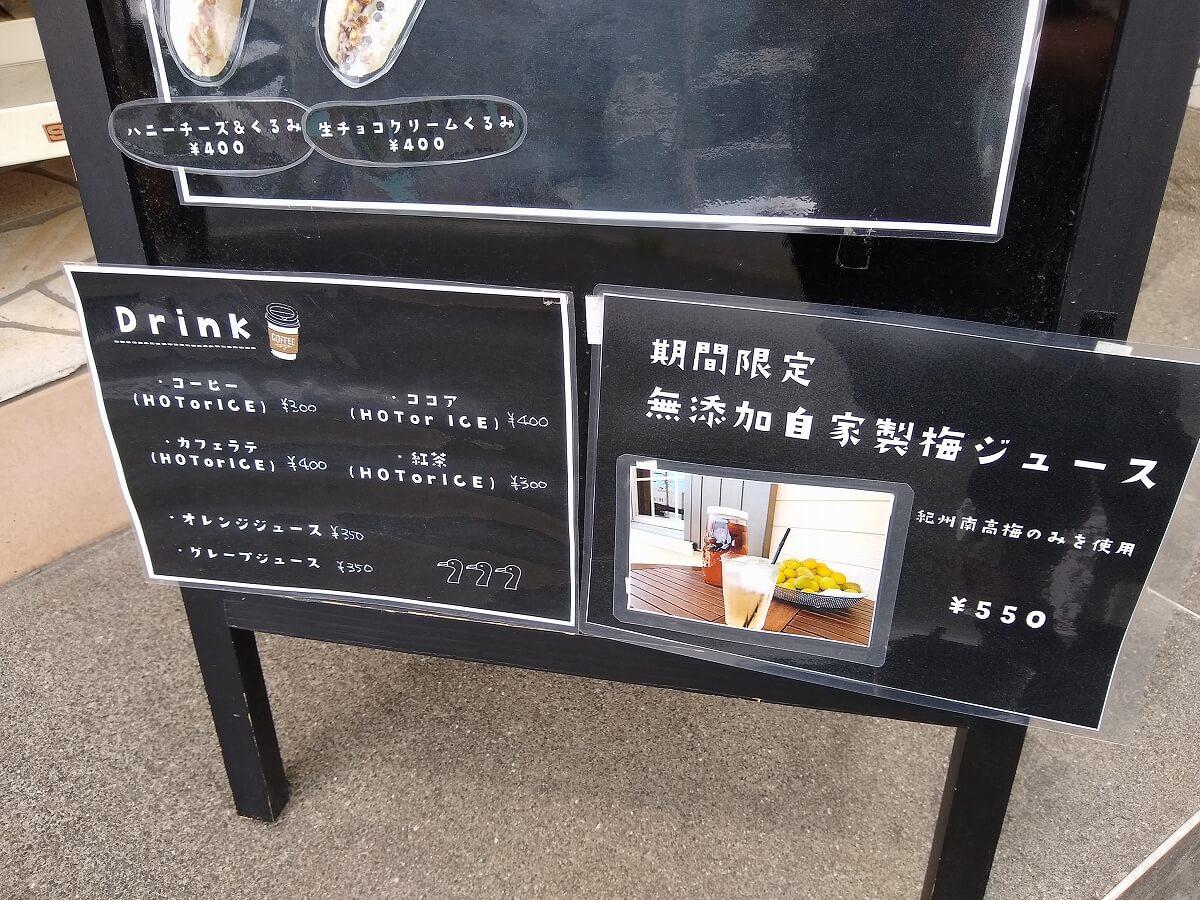 浜カフェ駒岡白いコッペパンメニュー