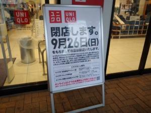樽町のユニクロ綱島店が閉店という悲報…!2021年9月26日(日)