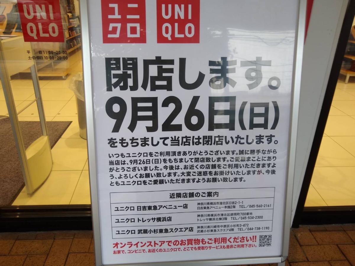 樽町ユニクロ綱島店閉店