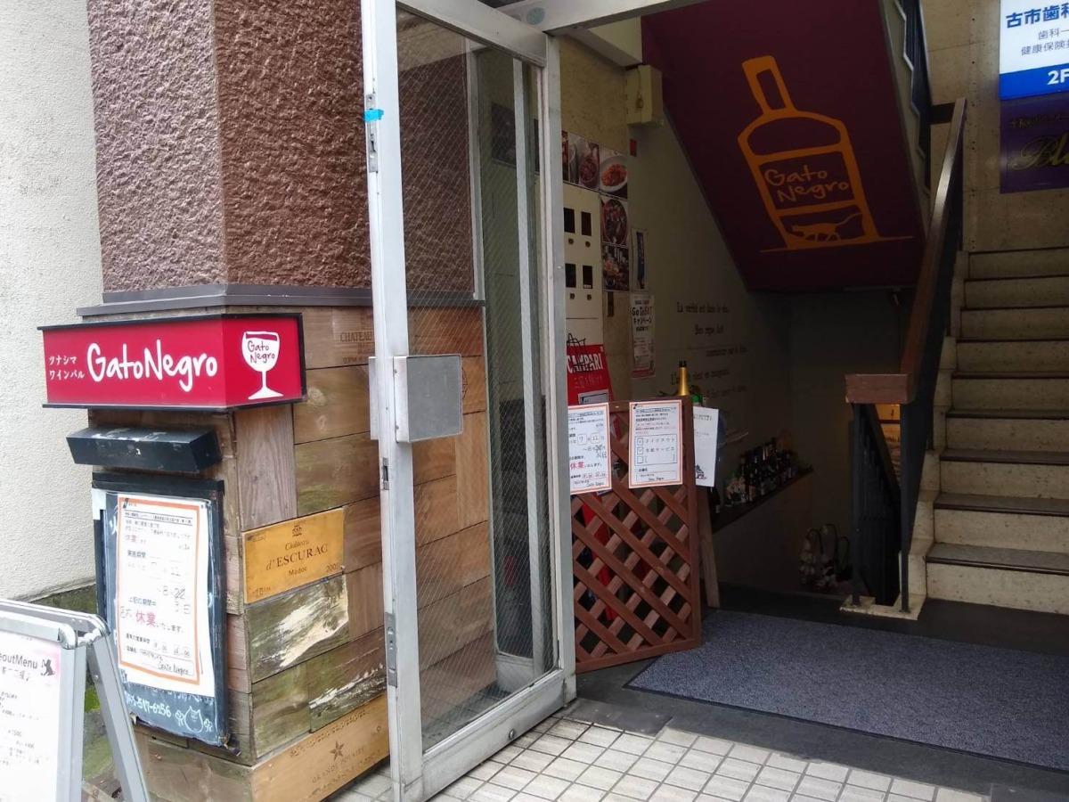 綱島ガトネグロ2021年8月
