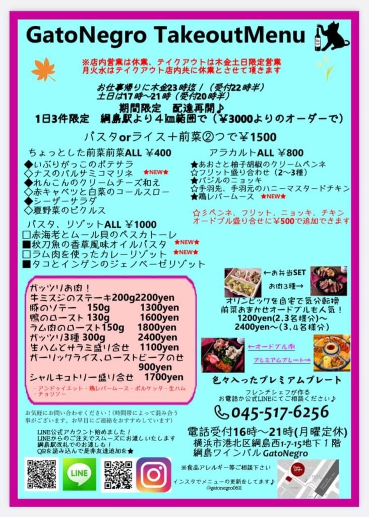 綱島ガトネグロ2021年9月テイクアウトメニュー