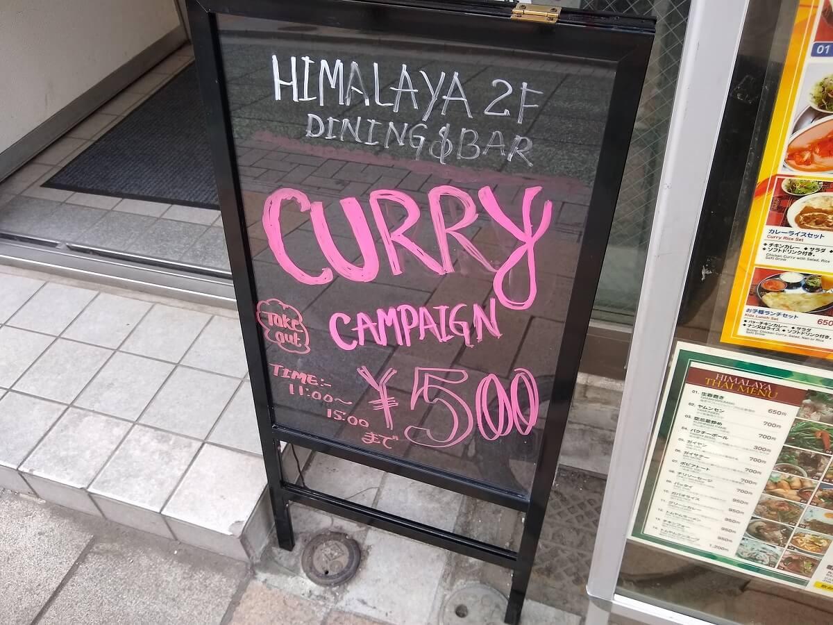 ヒマラヤカレーキャンペーン202109