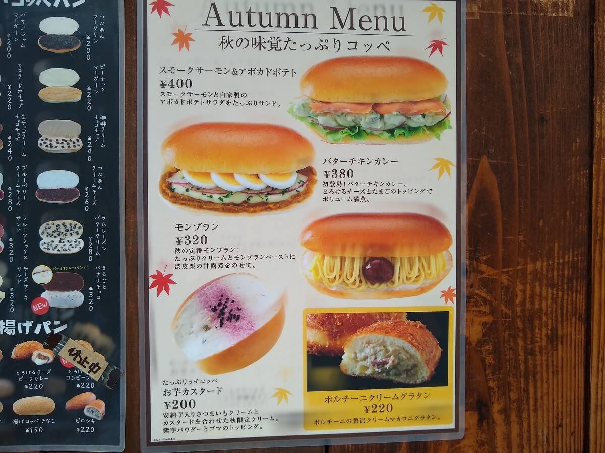 パンの田島秋のコッペメニュー2021年