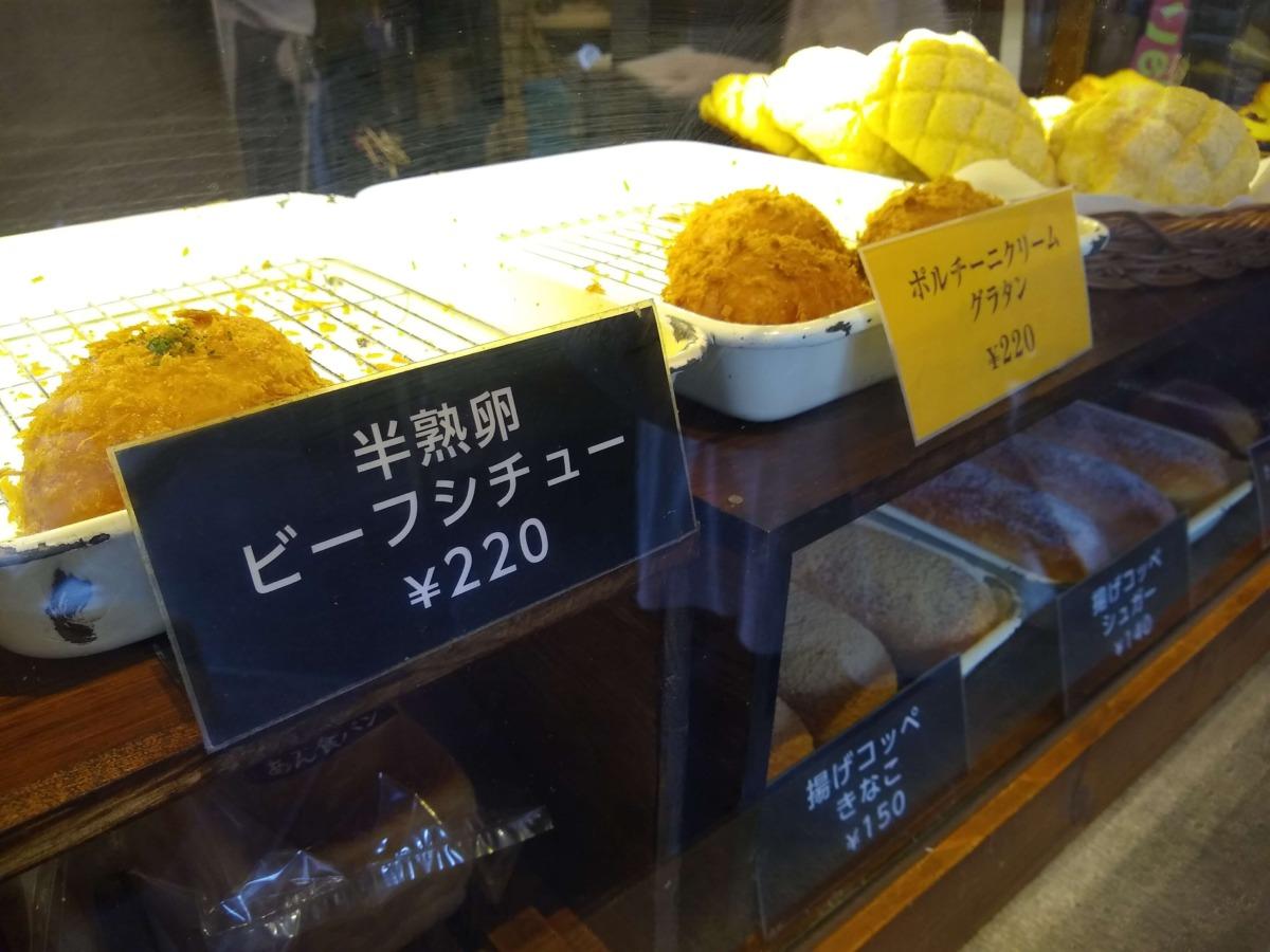 パンの田島ポルチーニクリームグラタン