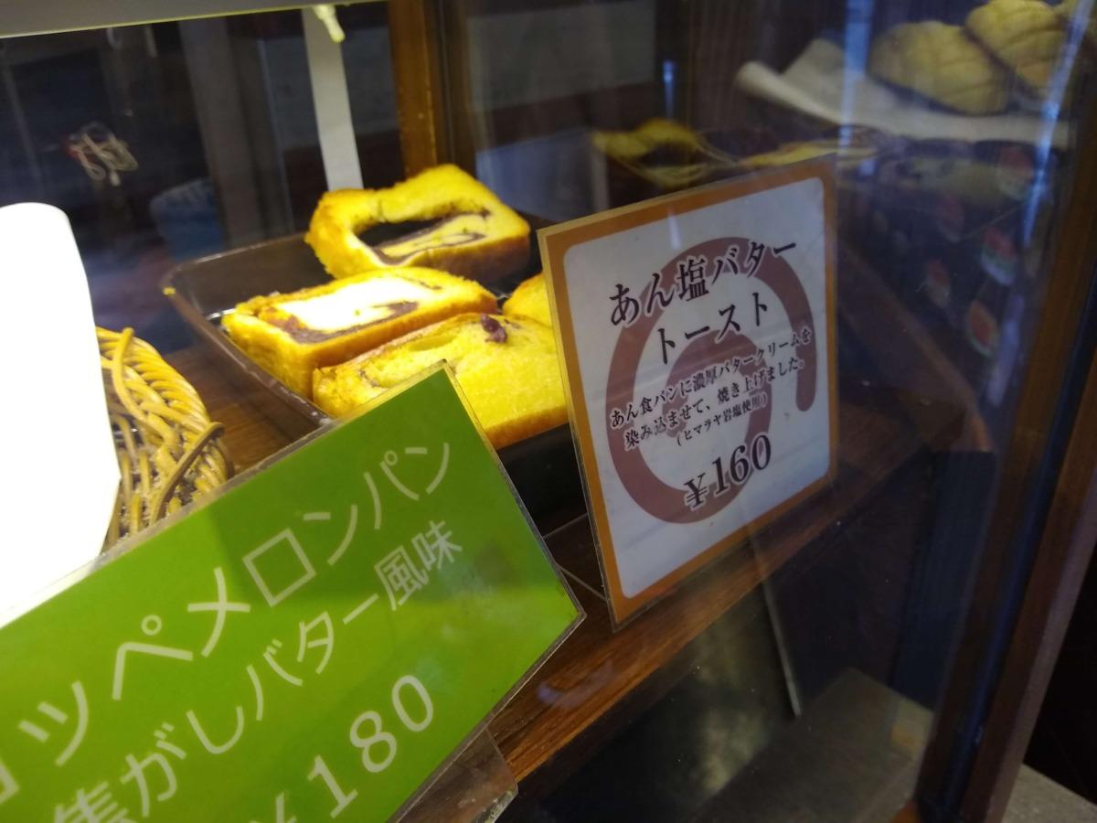 パンの田島あんバター