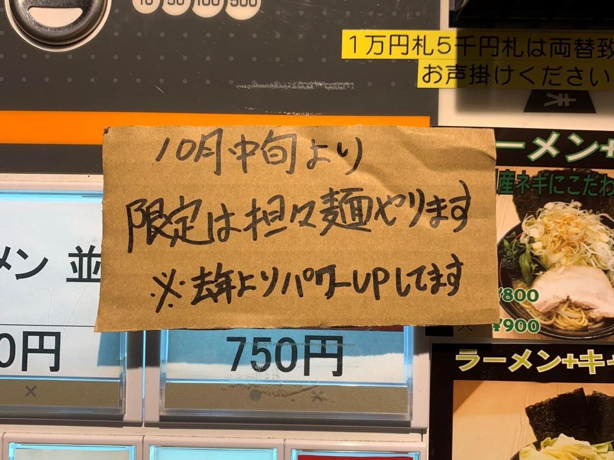麺場寺井の担々麺2021年10月