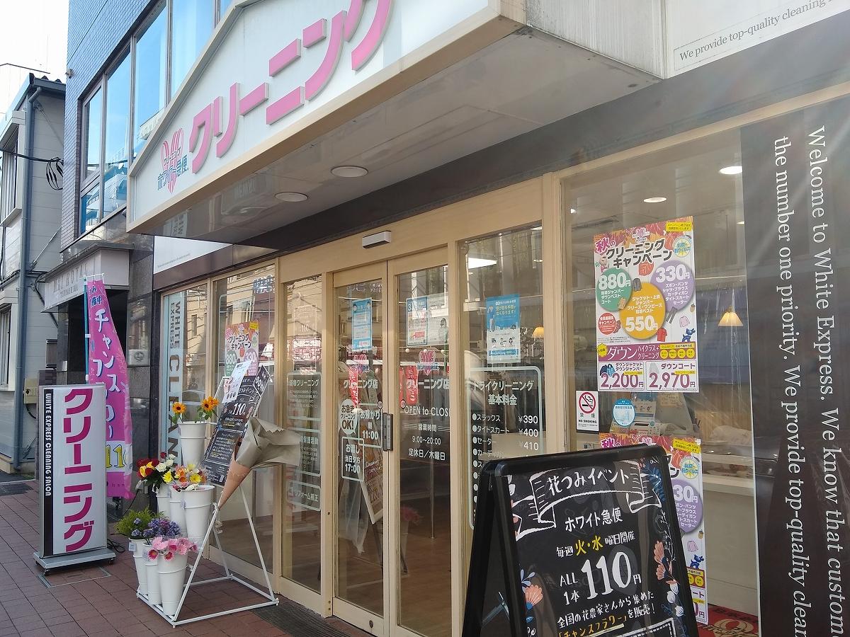 綱島クリーニング店花つみイベント