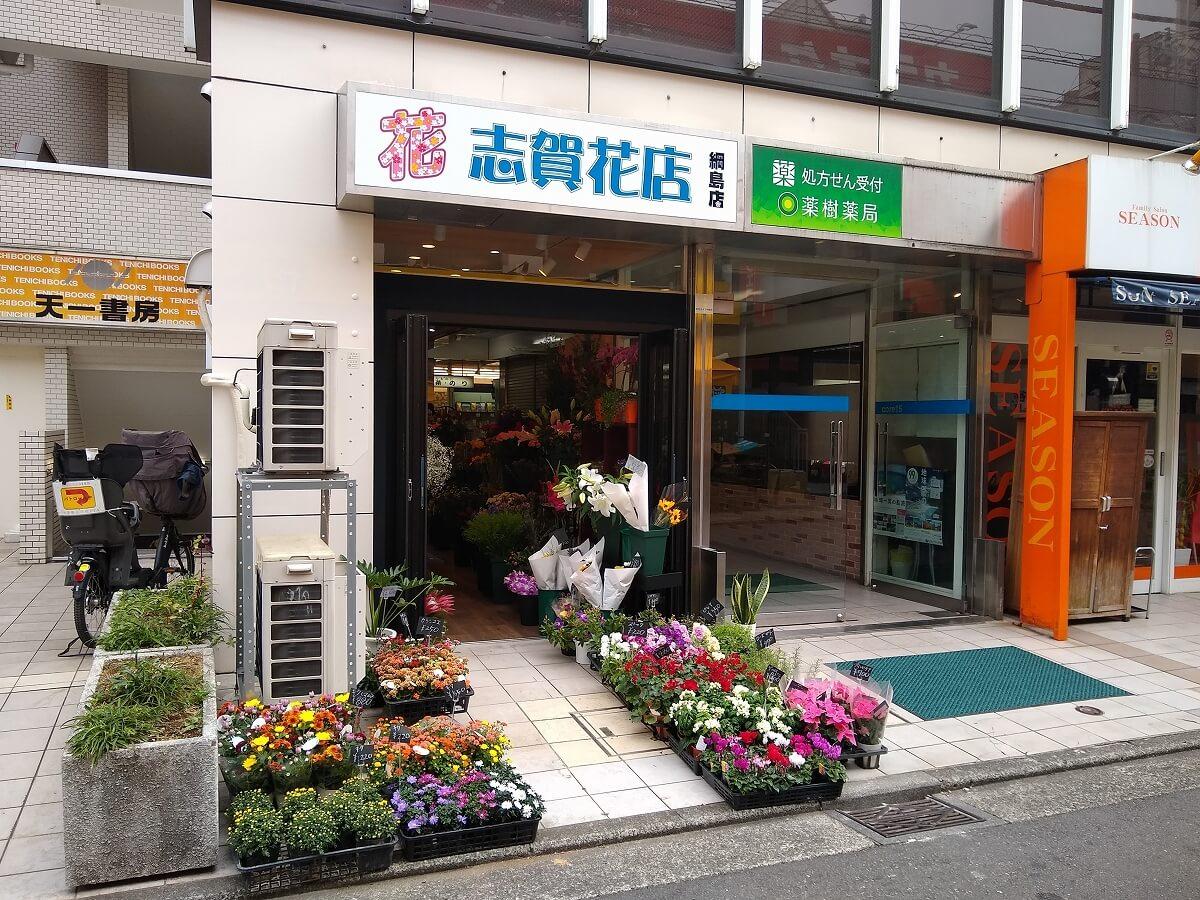 志賀花店綱島店