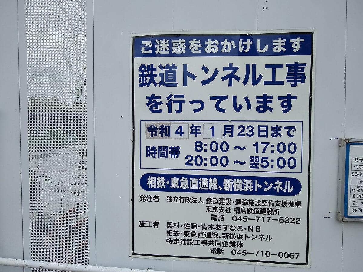 新綱島駅前周辺9月