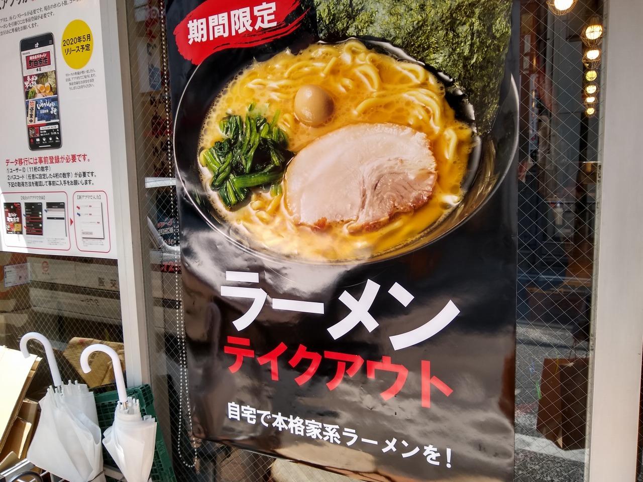 綱島商店テイクアウト