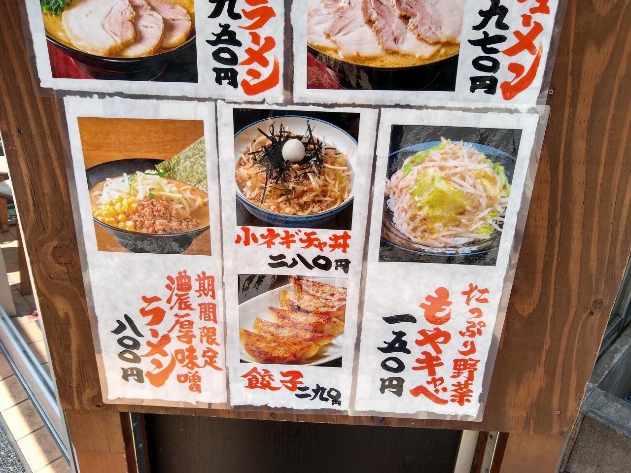 家系ラーメン綱島商店メニュー